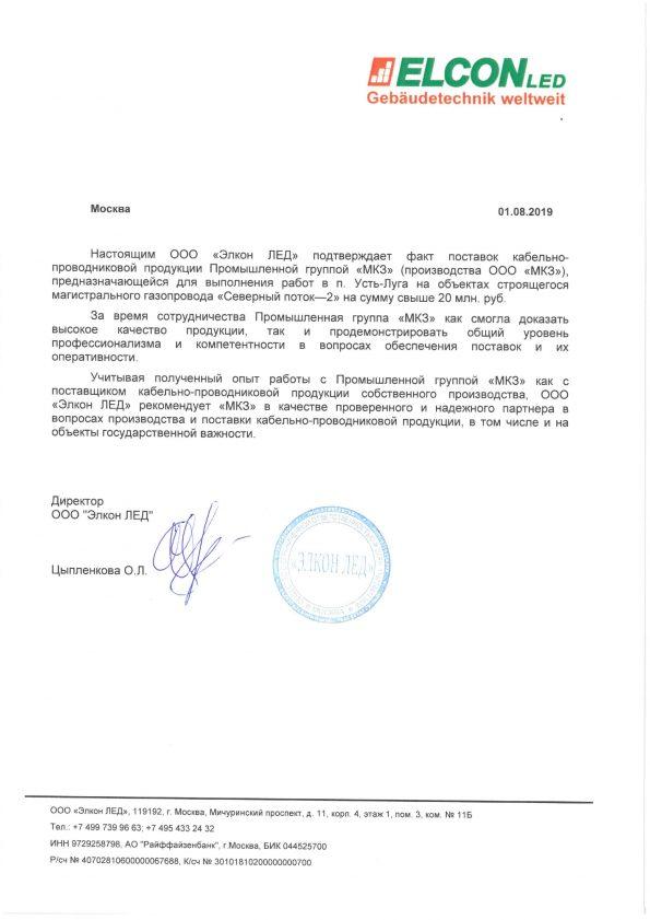 Элкон-ЛЕД
